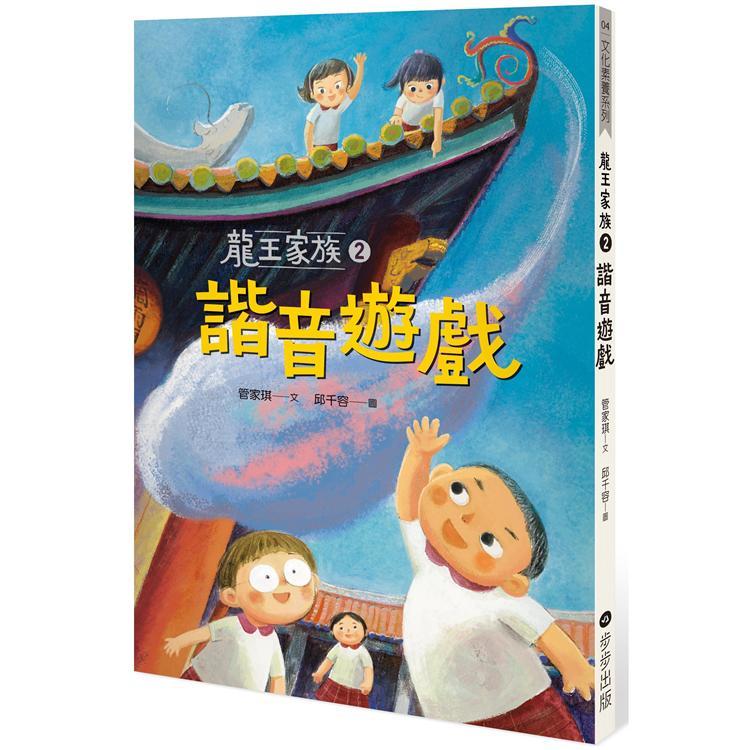 龍王家族2:諧音遊戲 - 限時優惠好康折扣