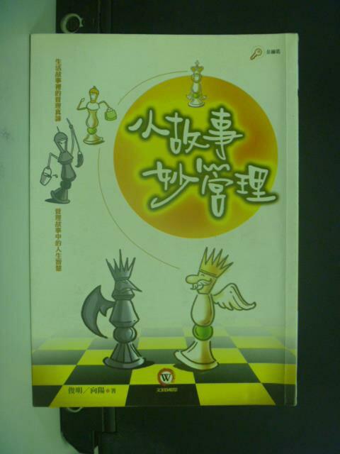 【書寶二手書T9/行銷_OKS】小故事妙管理-金鑰匙04_向陽