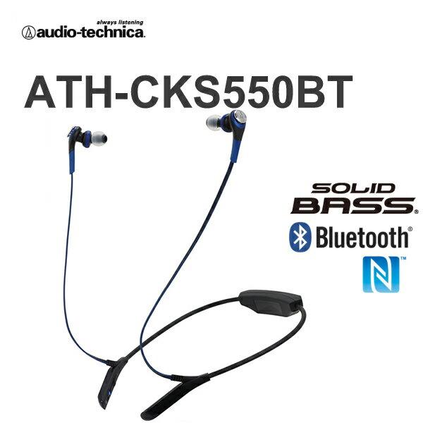 <br/><br/>  鐵三角 ATH-CKS550BT 藍色 (贈收納袋) 藍芽無線耳機麥克風組,公司貨一年保固<br/><br/>