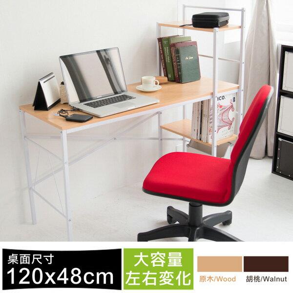 桌子 / 電腦桌 /  辦公桌 ROMERO可調式層架電腦桌(兩色) MIT台灣製 完美主義【I0036】 1