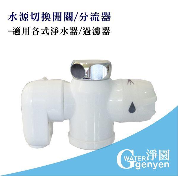 [淨園] 水源切換開關/分流器--適用各式淨水器/過濾器