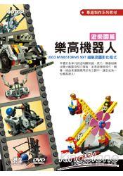 LEGO MINDSTORMS NXT組裝及圖形化程式^(附輔助教學影音檔^)