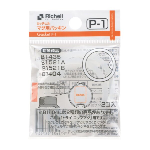 Richell利其爾 - P-1 第三代Aqulea LC吸管水杯補充墊圈 (第三代水杯專用)