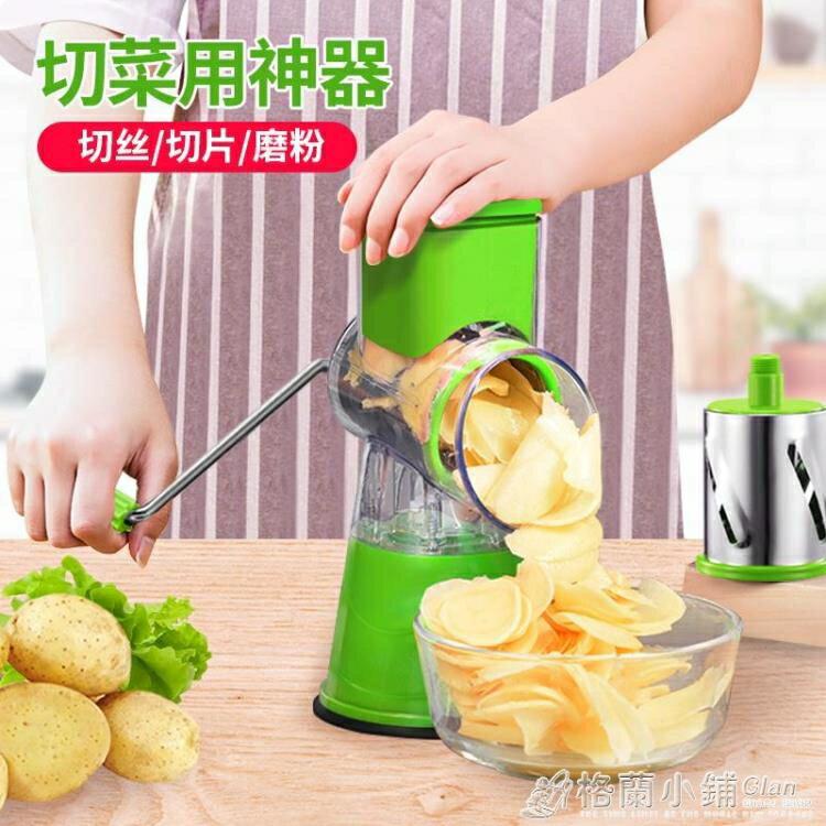 樂天優選-滾筒切菜機家用切絲器擦馬鈴薯絲切片器刨絲器多功能切菜器廚房神器