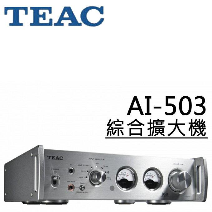 <br/><br/>  擴大機 ? TEAC AI-503 綜合擴大機 公司貨 0利率 免運<br/><br/>