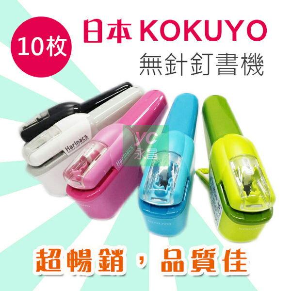促銷下殺 日本 KOKUYO 無針 釘書機 10枚 訂書機 SLN-MSH110 /支 (顏色隨機出貨)