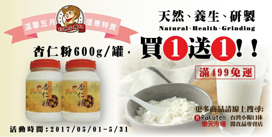 台灣小糧口休閒食品專賣店 - 限時優惠好康折扣