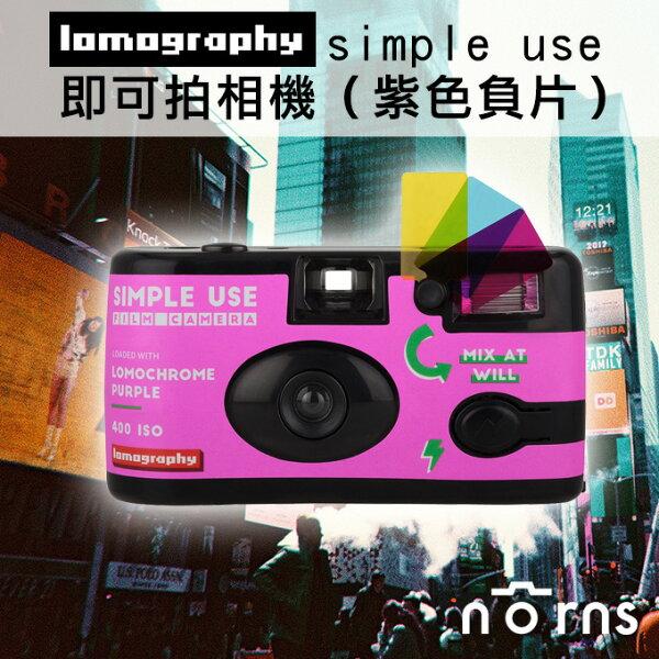 NORNS【Lomographysimpleuse即可拍相機(紫色負片)】36張數LomoChromePurpleISO40035mm傻瓜相機底片相機日本