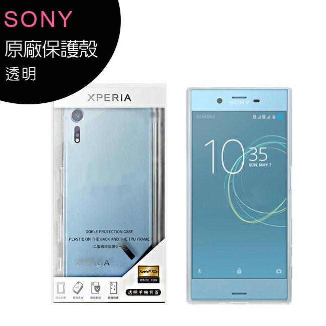 Sony Xperia XZ(F8332) & XZs(G8232) 5.2吋超級慢動作錄影手機--原廠透明保護殼◆送玻璃保貼