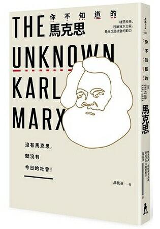 你不知道的馬克思:精選原典,理解資本主義,尋找改造社會的動力 0