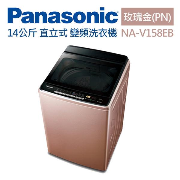 Panasonic 國際牌 14公斤 直立式 變頻洗衣機 NA-V158EB-PN 玫瑰金