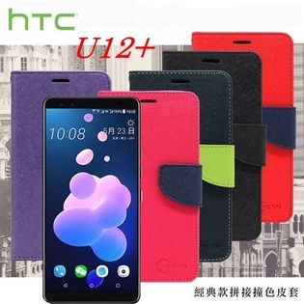 【愛瘋潮】99免運宏達HTCU12plusU12+(6吋)經典書本雙色磁釦側翻可站立皮套手機殼