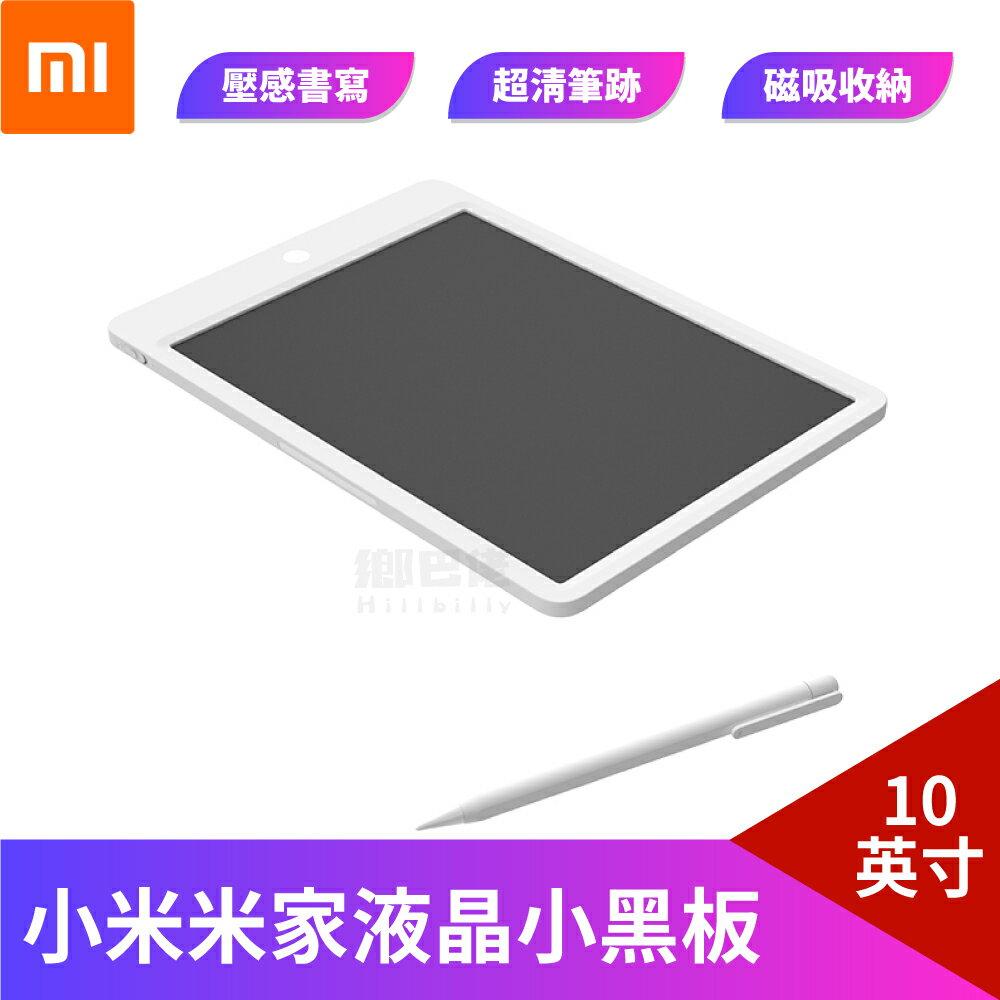 【台灣現貨】米家液晶小黑板10英吋 白板 畫板 廣告板 手寫板 告示牌 黑板 0