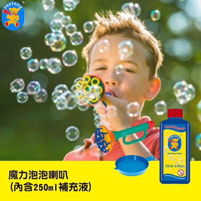德國【Pustefix】Multi Bubble Trumpet 魔力泡泡喇叭(內含250ml補充液)