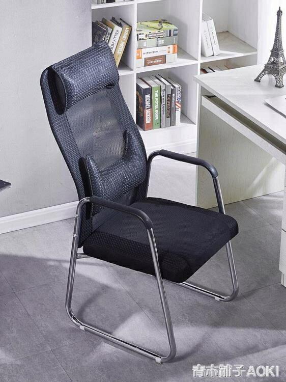 電腦椅家用舒適弓形辦公室座椅宿舍簡約辦公椅子靠背椅