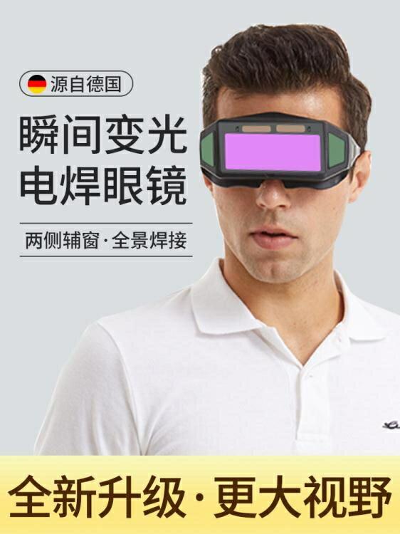 【快速出貨】護目鏡燒電焊眼鏡焊工專用自動變光氬弧二保焊接防打眼強光護眼防護眼鏡 創時代 新年春節  送禮