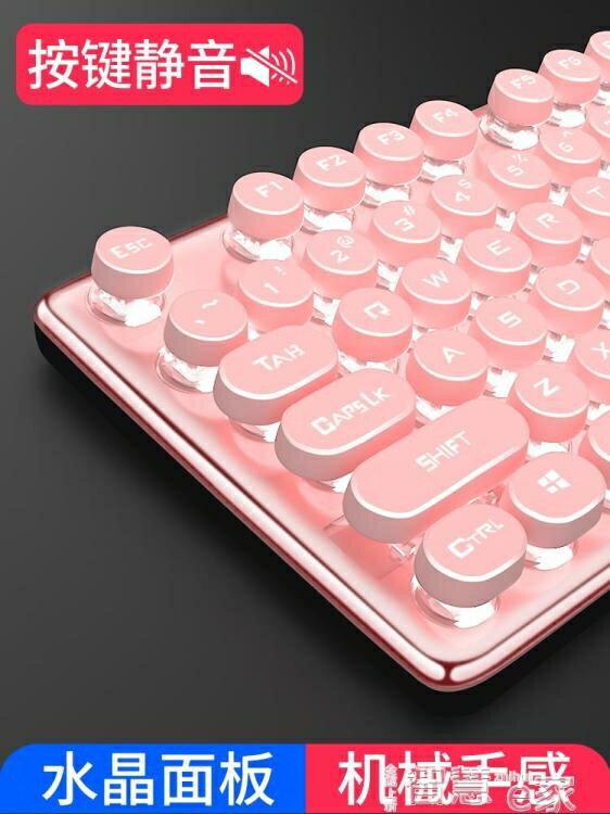 機械手感鍵盤滑鼠套裝女生可愛有線靜音無聲少女心游戲復古蒸汽朋克圓鍵耳機粉色電腦  LX