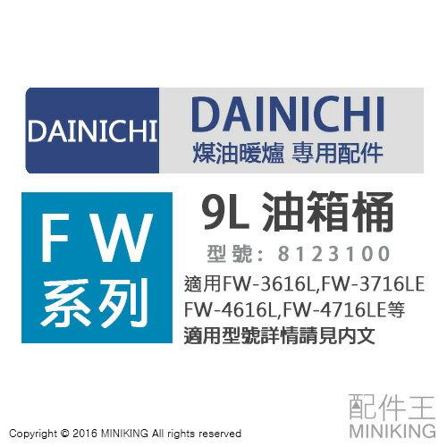 【配件王】代購 DAINICHI 煤油暖爐 8123100 9L 油箱桶 適FW-3616 4616 5616 66L