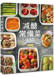 減醣常備菜150