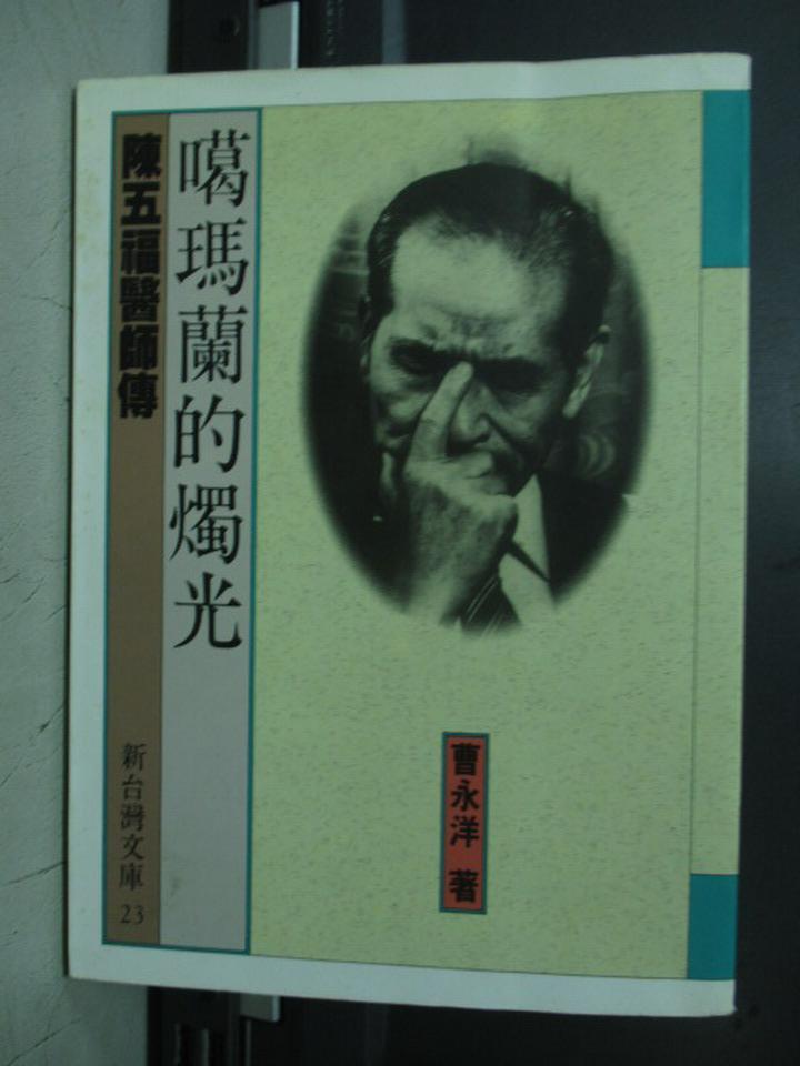 【書寶二手書T2/傳記_NDQ】噶瑪蘭的燭光_曹永洋_原價300