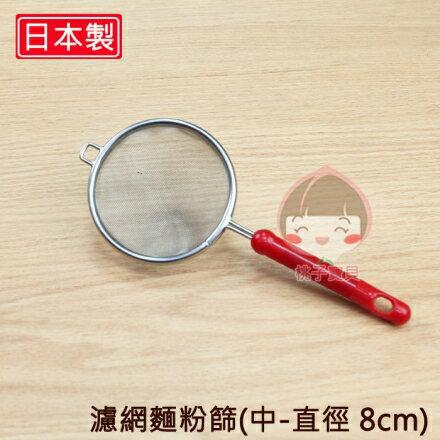 本MINEX】不鏽鋼紅柄濾網勺 8cm(中) ~三款尺寸可選擇‧日本製✿桃子寶貝✿