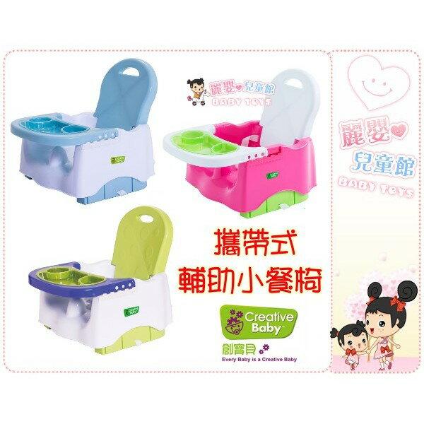 麗嬰兒童玩具館~Creative Baby創寶貝-攜帶式輔助小餐椅(嬰兒藍/蜜桃紅/蘋果綠)