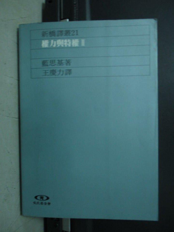 【書寶二手書T9/社會_LPB】權力與特權II_藍思基_原價310