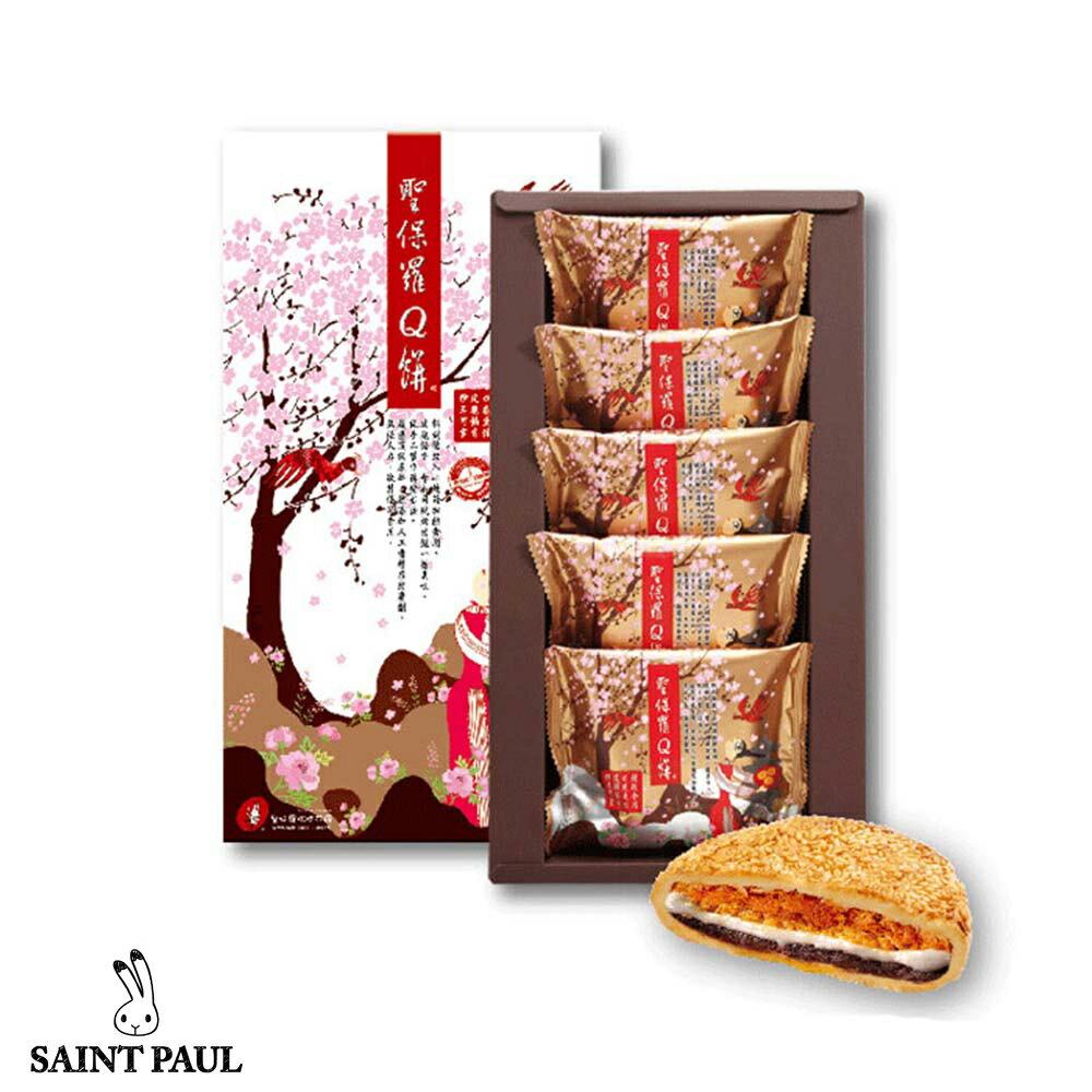 聖保羅烘焙花園   Q餅5入禮盒 0