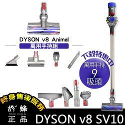 ㊣胡蜂正品㊣ Dyson V8 SV10 9吸頭 超級萬能組合 手持工具組 motorhead HEPA sv09 v6 無fluffy