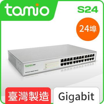 【迪特軍3C】TAMIO24埠機架式GIGA乙太網路交換器(台灣製)(TMO-S24)