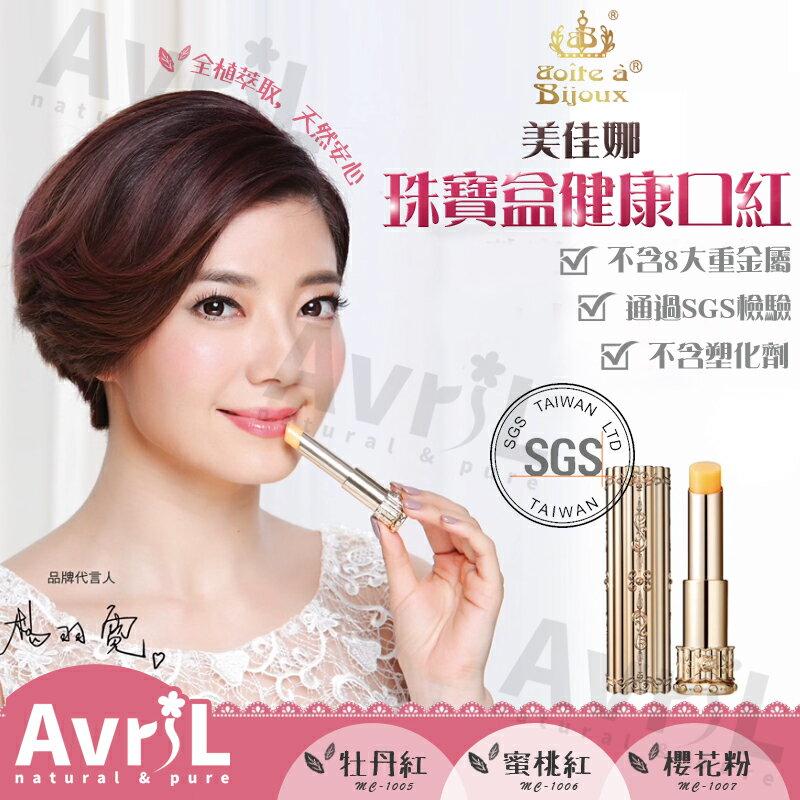 《艾薇兒全植 館》美佳娜Mei Cha 珠寶盒健康口紅 體溫變色護唇膏 彩妝美妝化妝品 閨蜜女友情人節生日