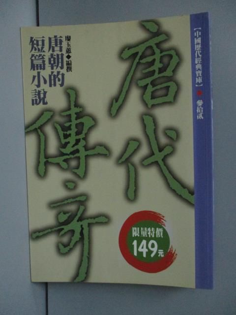 【書寶二手書T1/一般小說_LHM】唐朝的短篇小說-唐代傳奇_廖玉蕙