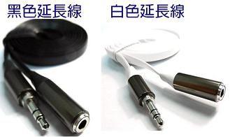 良基電腦  VD~182 3.5公對母三極扁形耳機延長線1.5米  黑  白   天天3