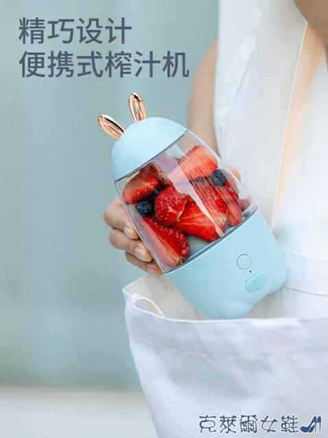 迷你榨汁機 便攜式榨汁機家用水果小型充電迷你炸果汁機電動學生多功能榨汁杯 清涼一夏钜惠