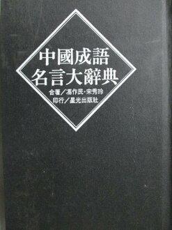 【書寶二手書T4/字典_OCA】中國成語名言大辭典_馮作民_民79