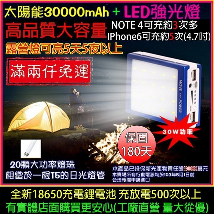 興雲網購【37488-143(18650)30000mAh太陽能行動電源+20顆LED強光燈】可當露營燈 太陽能充電