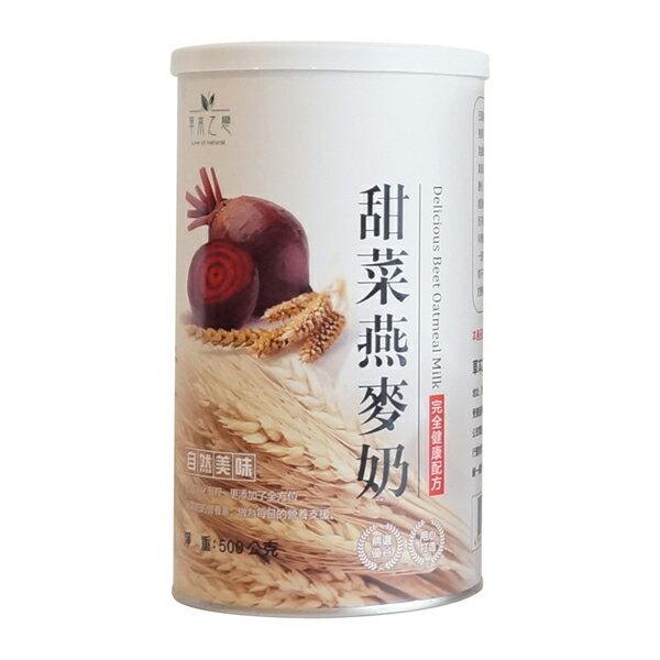 有機樂活購:草本之戀-甜菜燕麥飲500g罐