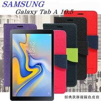 Samsung平板電腦推薦到Samsung Galaxy Tab A 10.5   經典書本雙色磁釦側翻可站立皮套 手機殼 【愛瘋潮】就在愛瘋潮工作室推薦Samsung平板電腦
