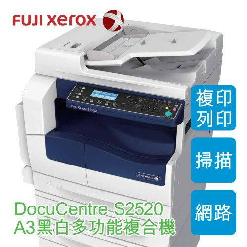【租賃】富士全錄 Fuji Xerox DocuCentre S2520 A3 黑白多功能複合機