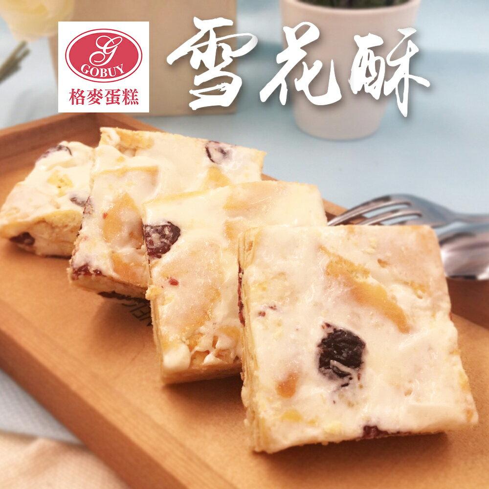 格麥蛋糕 雪花酥 (200g) 牛軋雪花酥 雪Q餅 下午茶點心 團購