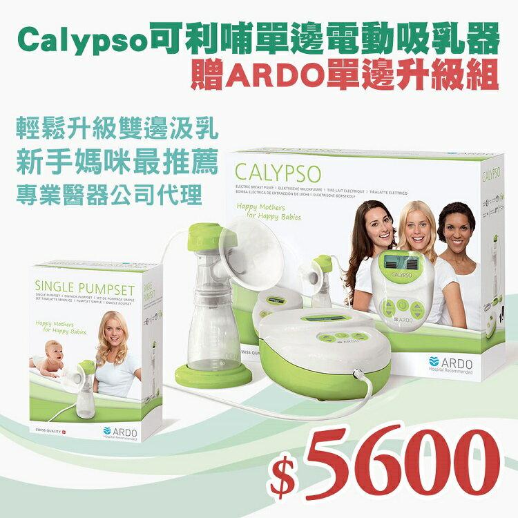 【贈ARDO單邊升級套組】ARDO安朵 - Calypso 可利哺單邊電動吸乳器