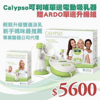 *贈ARDO單邊升級套組* ARDO安朵 - Calypso 可利哺單邊電動吸乳器