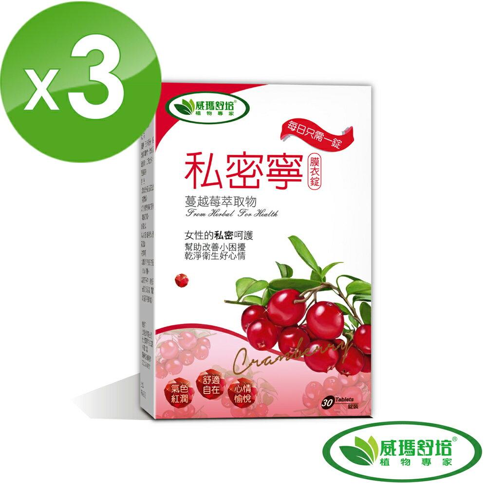 威瑪舒培 私密寕蔓越莓3入