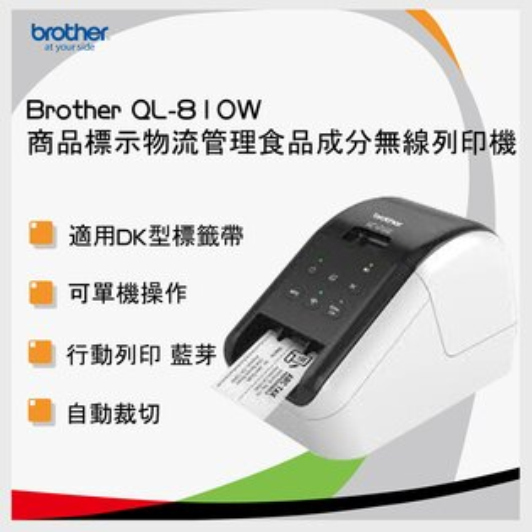 BrotherQL-810W商品標示物流管理食品成分無線(WI-FI)標籤列印機