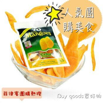人氣團購美食 菲律賓7D芒果乾 200g裝/現貨在台
