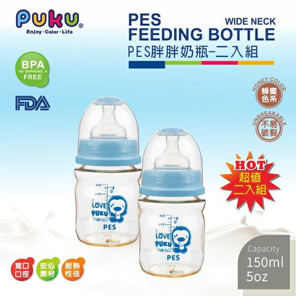 『121婦嬰用品館』PUKU PES胖胖瓶150ml 2入 2