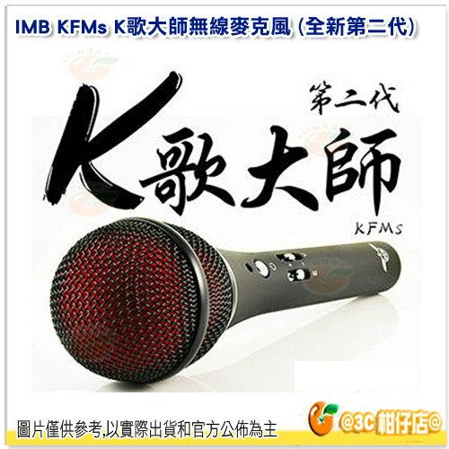 全新第二代 IMB KFMs K歌大師 無線 藍芽 FM 麥克風 史上最強 車用 麥克風 支援安卓 錄音 FM 發射器