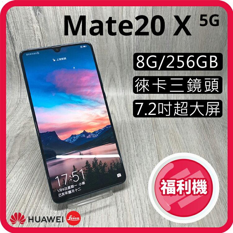 【福利品】HUAWEI 華為 Mate 20 X 5G (8GB/256GB) 原廠保固2021.1.4 盒裝配件齊全