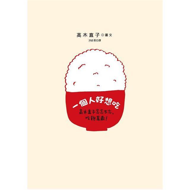 高木直子一個人吃太飽套書(暖肚加送午餐約會便利帆布袋) 4