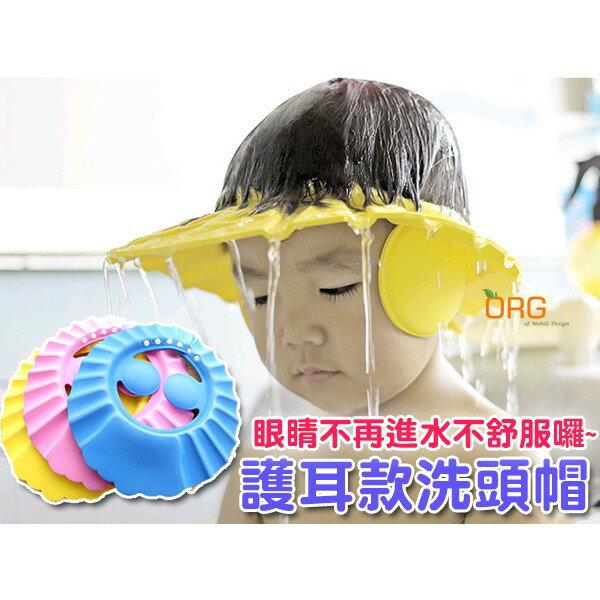 ORG《SD0691》升級款~護耳款 洗頭帽 兒童 小孩 小朋友 嬰兒 洗澡帽 洗髮帽 4段調整 剪髮帽 理髮帽 不進水